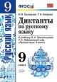Русский язык 9 кл. Диктанты к учебнику Тростенцовой